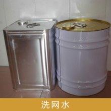 专业供应优质环保无味 可加工定制 洗网水出售图片