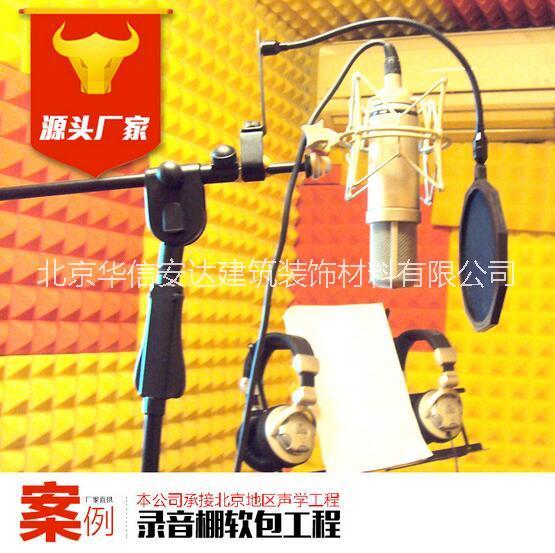 录音棚硬包软包吸音背景墙面装饰阻燃隔音吸音背景墙软包定做录音棚