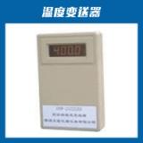 安徽华润仪表温度变送器热电偶信号调理器温湿度传感变送器厂家直销