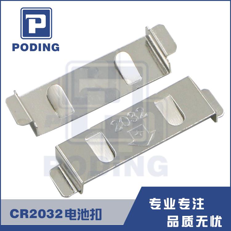 Poding CR2032电池弹片 SMD封装 量大优惠 CCR-2012 CR2032电池片