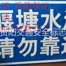 亿琪资阳交通安全设施标志标牌