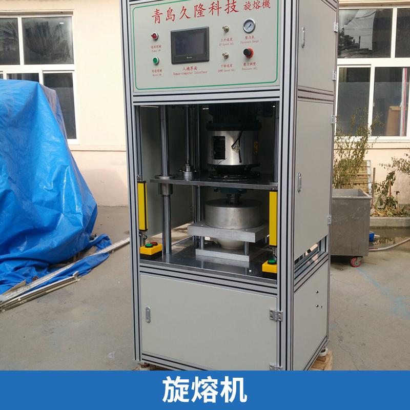 超声波定位旋熔机出售 专门焊接圆形塑胶产品 进口配件 稳定性好