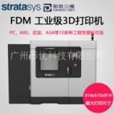 Stratasys 3d打印机 手板模型加工 快速成型 精度高 Fortus900mc