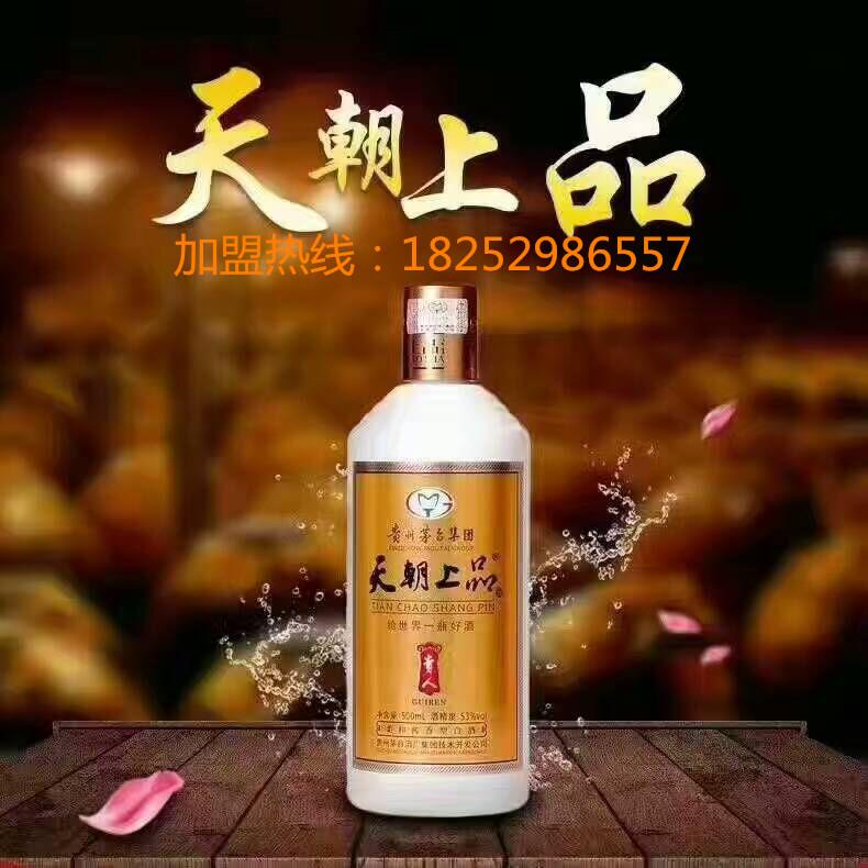 贵州茅台天朝上品贵人酒