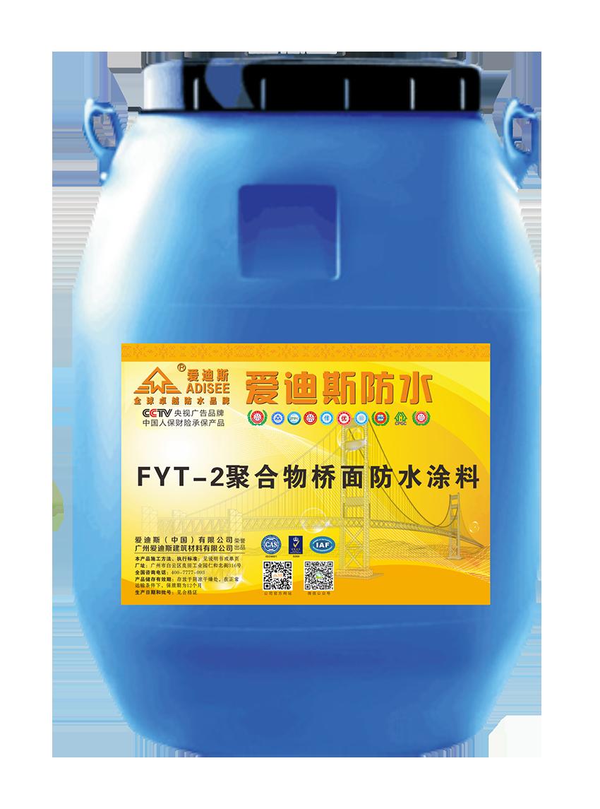 HC-202 FYT-2聚合物桥