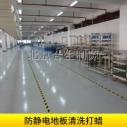 防静电地板清洗打蜡服务ESD防静电环氧地坪清洗养护修复翻新