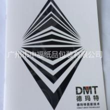 技术产品图册 技术产品图册 宣传册印刷画册设计批发