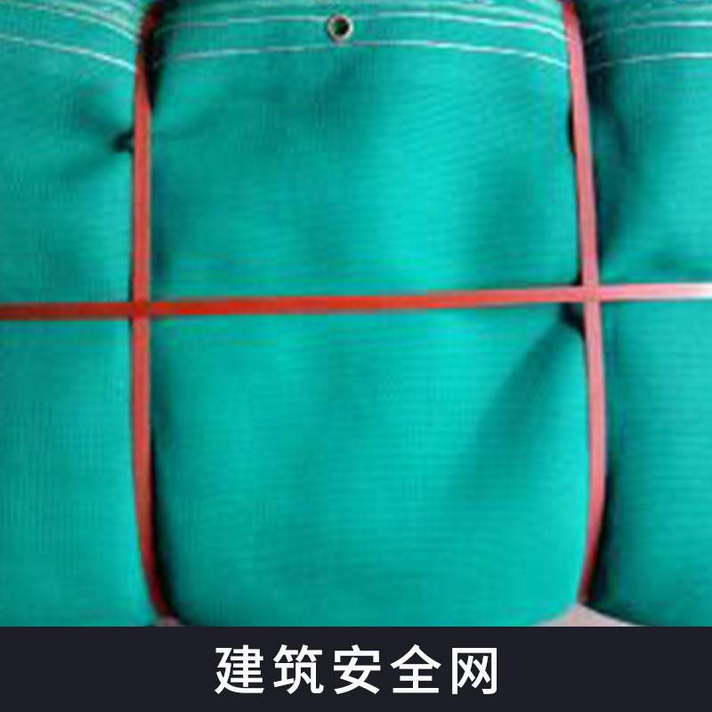 山东盛浩化纤绳网建筑安全网批发商建筑工程施工安全防护绿色立网