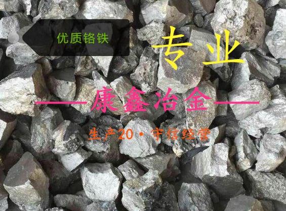 现货销售高碳铬铁  货源稳定   中碳铬铁