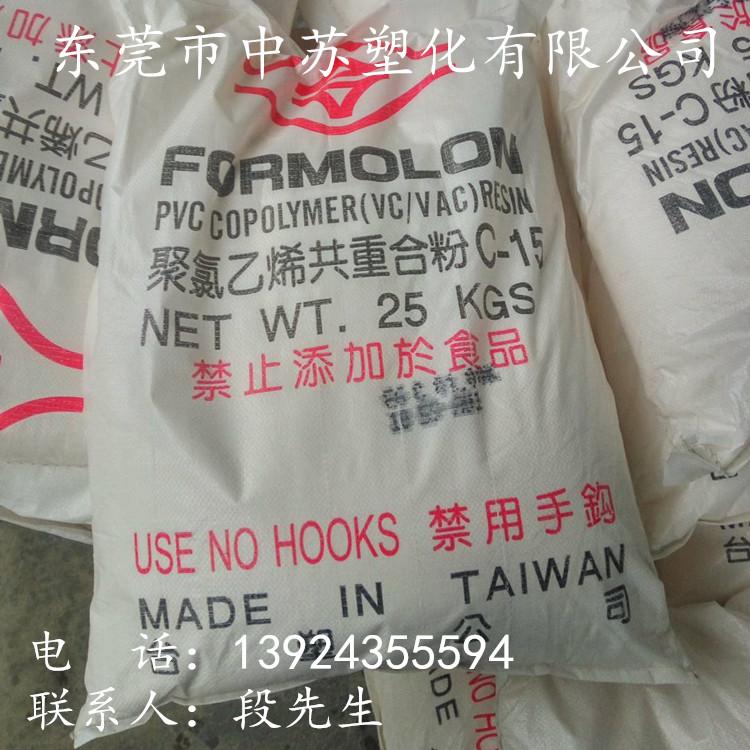 供应台湾台塑PVC聚氯乙烯C-15粉