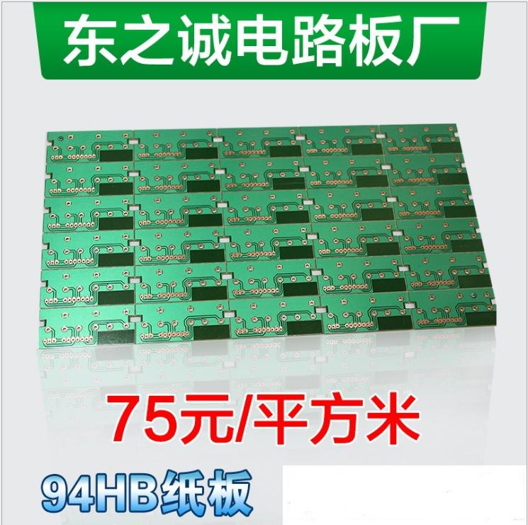 94HB纸板PCB电路板线路板