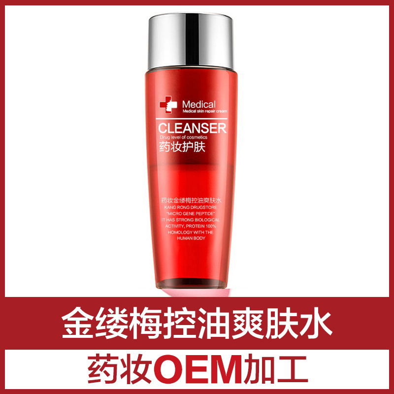 浙江药妆爽肤水药妆男士保湿化妆品OEM产品代加工定制生产贴牌加工