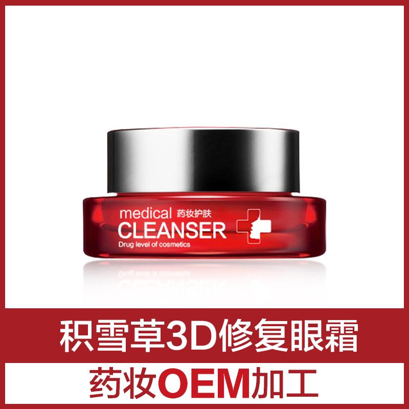 上海眼部护理化妆品OEM贴牌眼霜代加工补水抗皱眼霜眼护肤品厂家