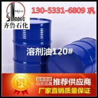 山东国标级溶剂油120号生产厂家