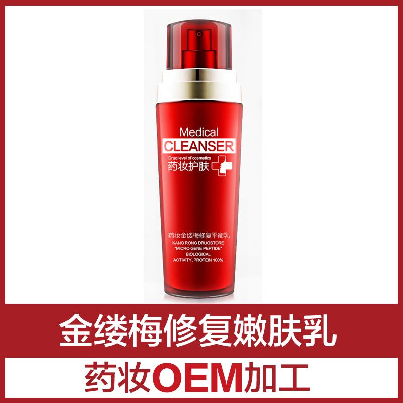 贴牌抗敏修复精华保湿乳液去角质提亮肤色敏感肌肤护肤OEM