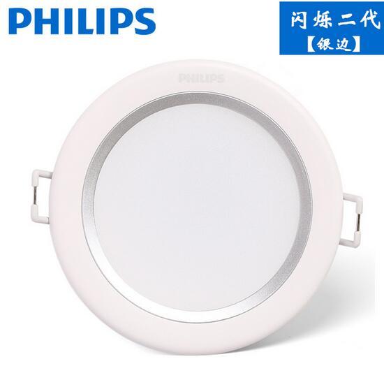 飞利浦led筒灯闪旭2代3W全套2.5寸超薄防雾开孔7-8公分天花洞灯