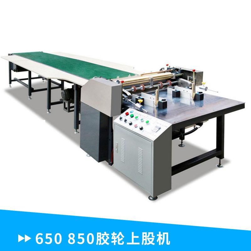 广东厂家直销  650、850胶轮上股机 手动送纸胶水机