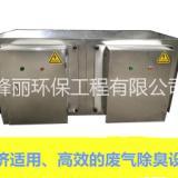 环保空调 节能环保空调  废气处理设备