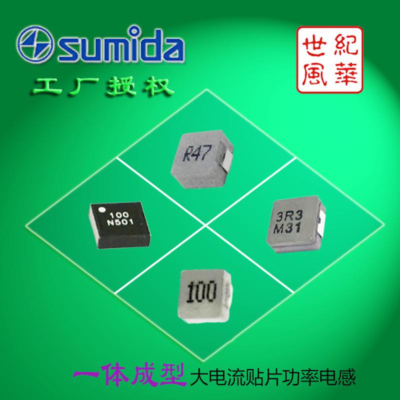 Sumida/胜美达直销大电流屏蔽功率电感CDB78D60