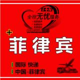 深圳国际快递到菲律宾专线运空运海运陆运双清包税到门物流