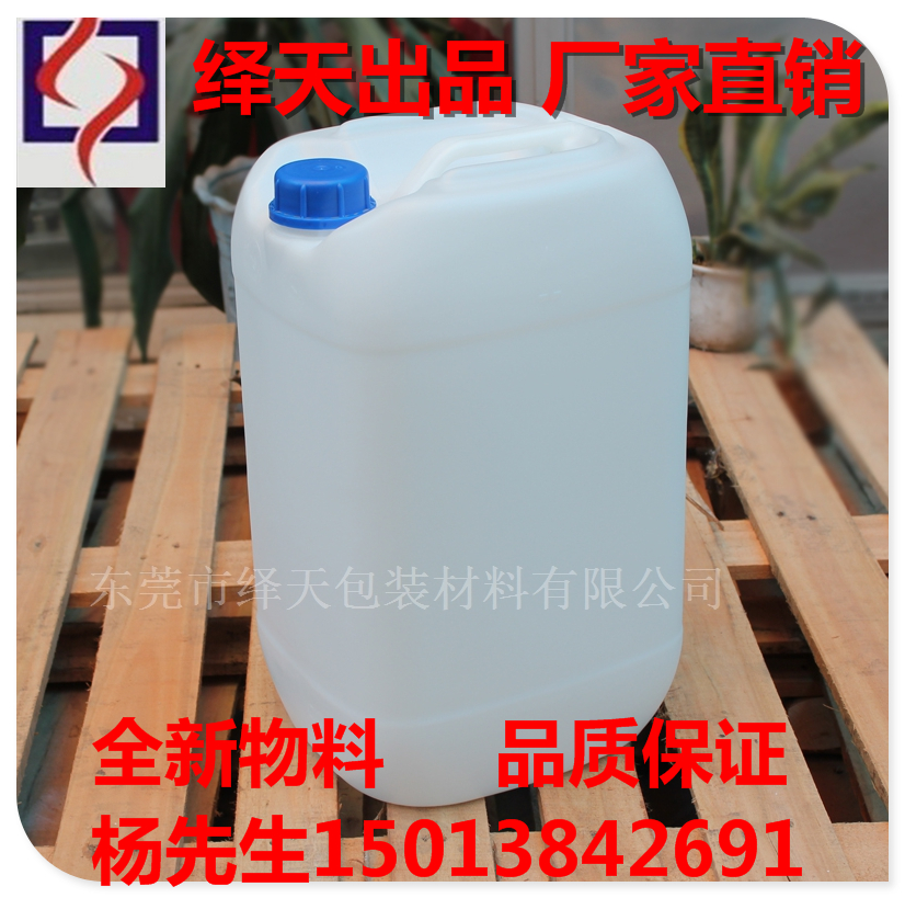 25L塑料桶 厂家直销 25升方形塑料桶 25kg全新料化工塑胶桶 可定制50斤圆形塑料桶