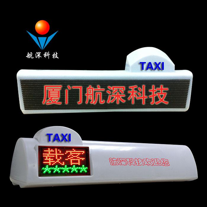 航深科技 出租车LED广告屏(双面)