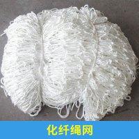 山东建筑防护网厂家专业生产定做阻燃网 化纤绳网