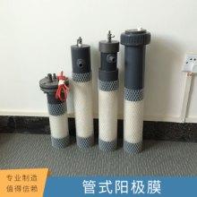 管式陽極膜元件電泳涂裝系統陰(陽)極電泳高強度離子交換膜圖片