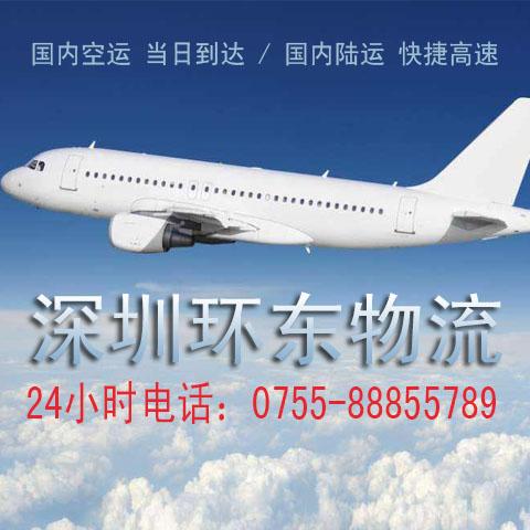 深圳国内空运(航空物流)货运公司销售