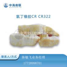 CR氯丁橡胶 3211 CR氯丁橡胶 3223 3221