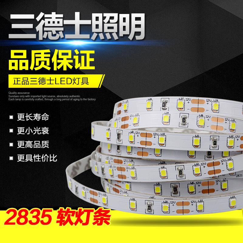 三德士LED软灯条货柜展示柜灯条低压输入