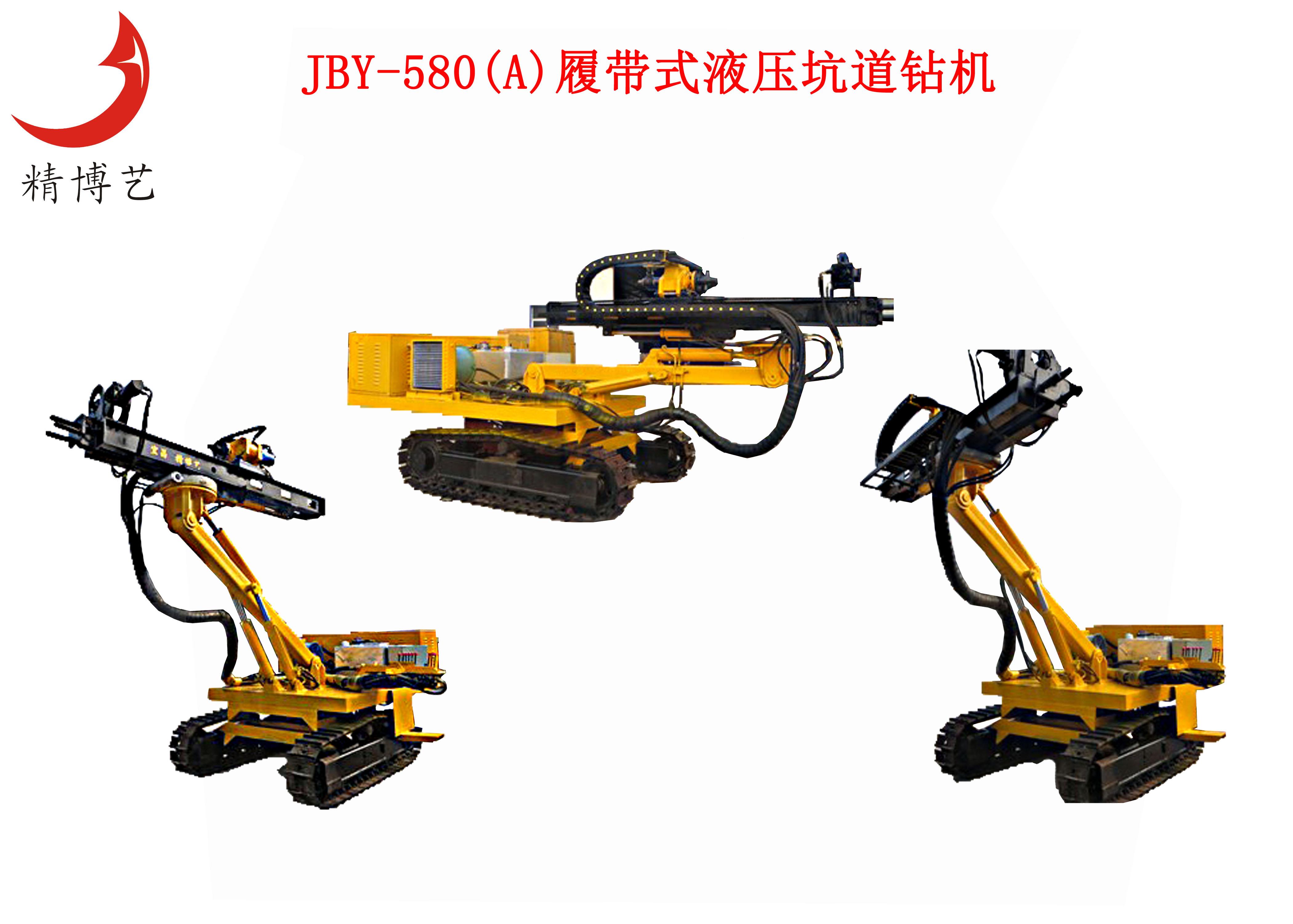 JBY-580履带式液压坑道钻机