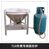 生产供应 多功能蒸炒炉  燃气蒸汽炉 71#外煮专用蒸炒炉
