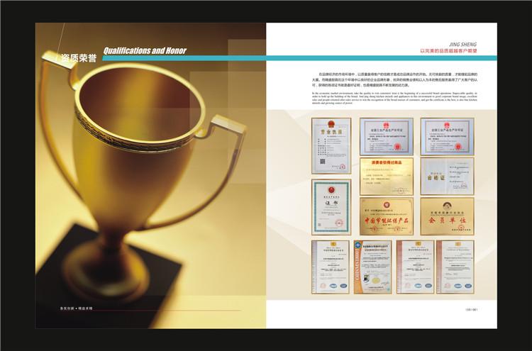 节能环保产品资质证书