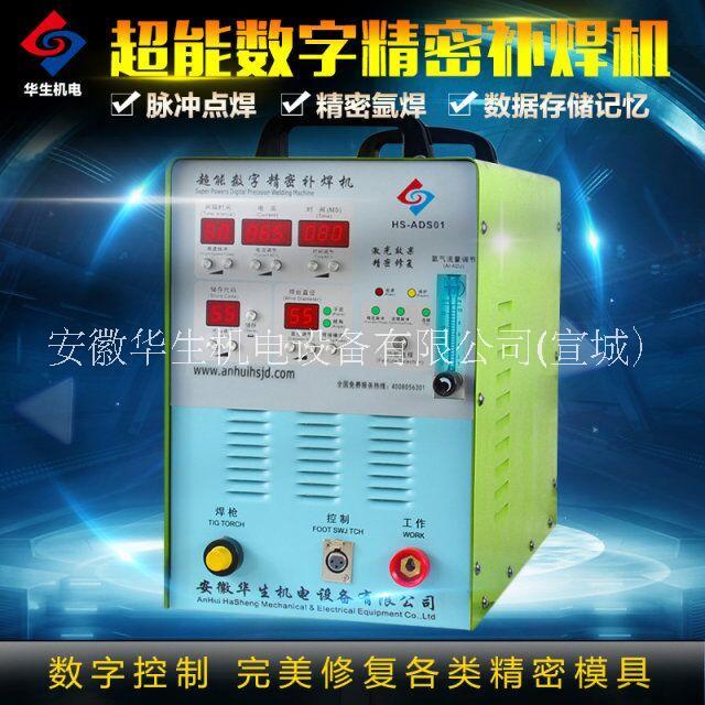 供应超能精密冷焊机ADS01 超能精密冷焊机ADS01