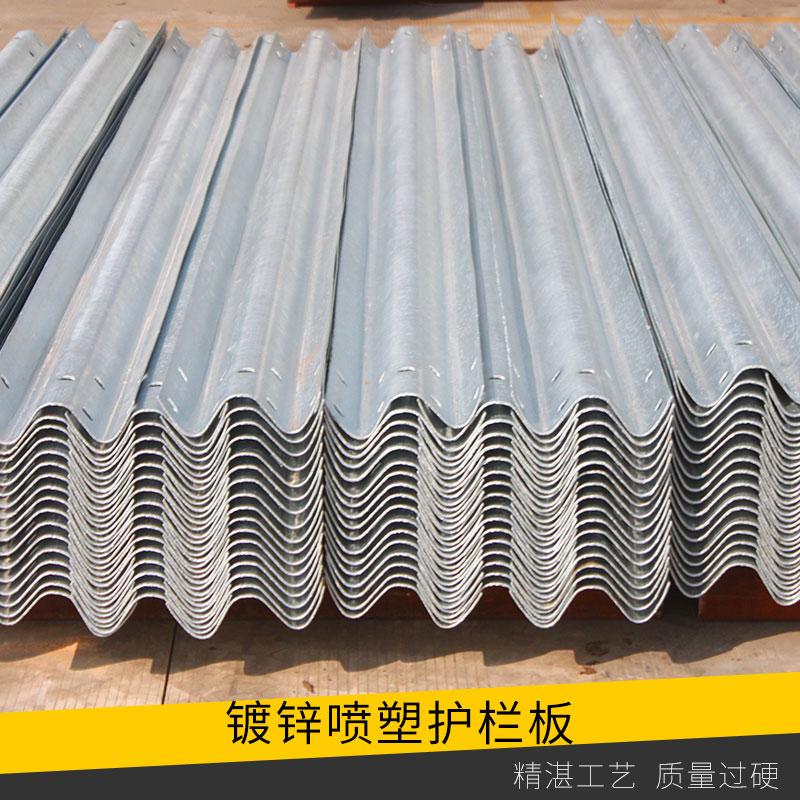 交通防撞设施镀锌/喷塑护栏板高速公路波形热镀锌护栏板厂家直销