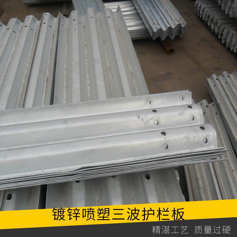 镀锌/喷塑三波护栏板高速公路波形护栏板防撞波纹状钢护栏板