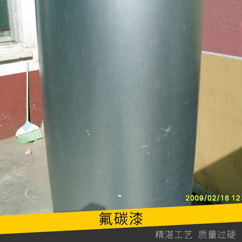 交通设施用涂料氟碳漆涂料金属结构耐候耐高温环氧树脂氟碳面漆