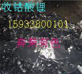 回收氧化钴 哪里有回收氧化钴 北京回收钴粉