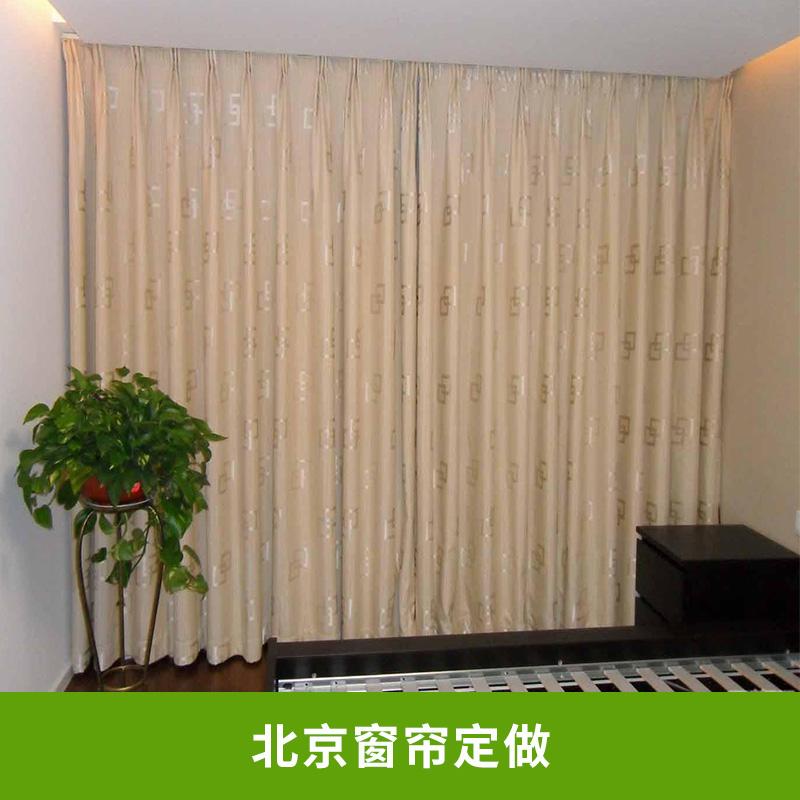 北京窗帘定做 成品欧式中式卧室双面印花全遮光布田园现代简约荷花新