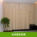 北京窗帘定做图片