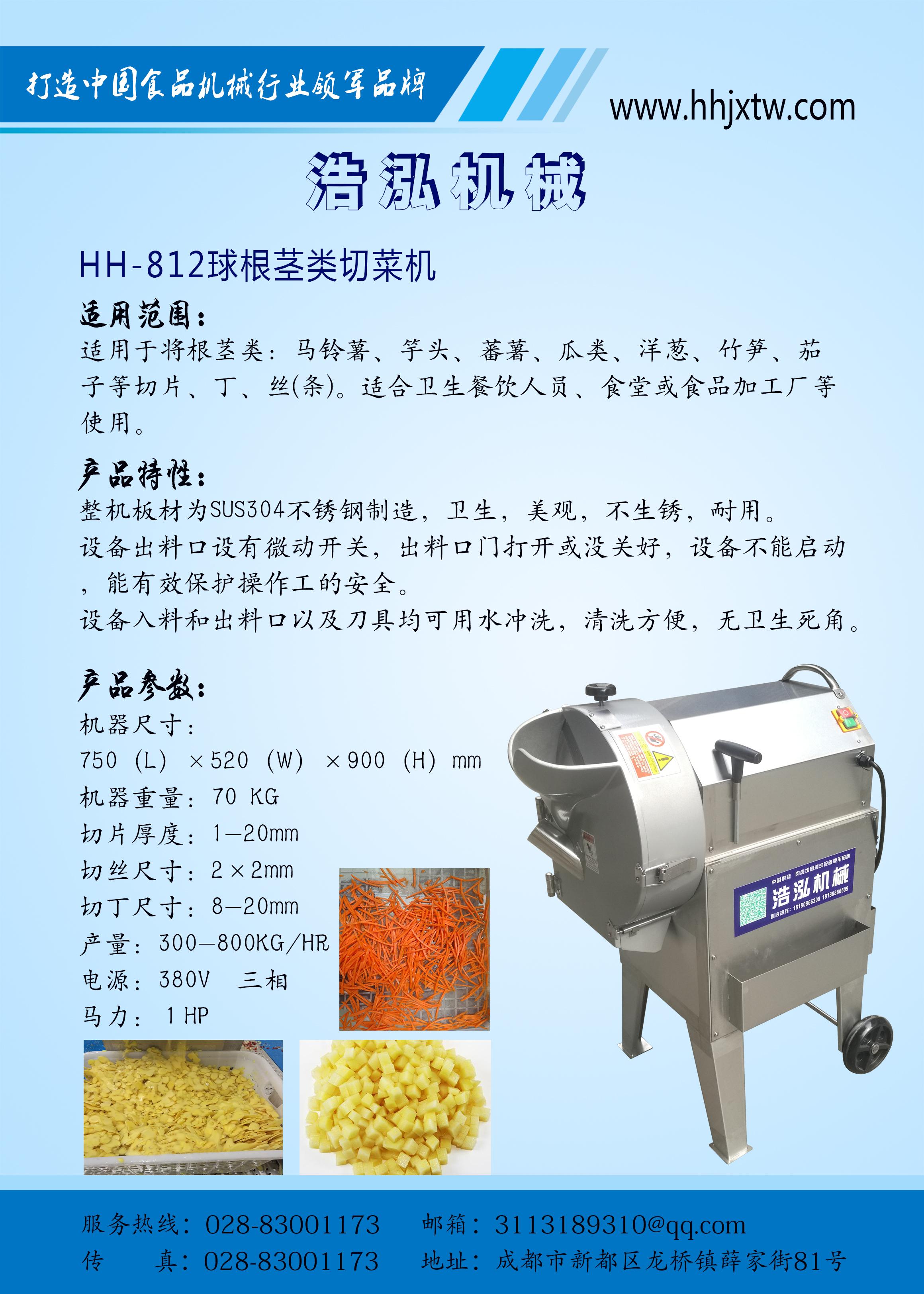 HH-812球茎类切菜机