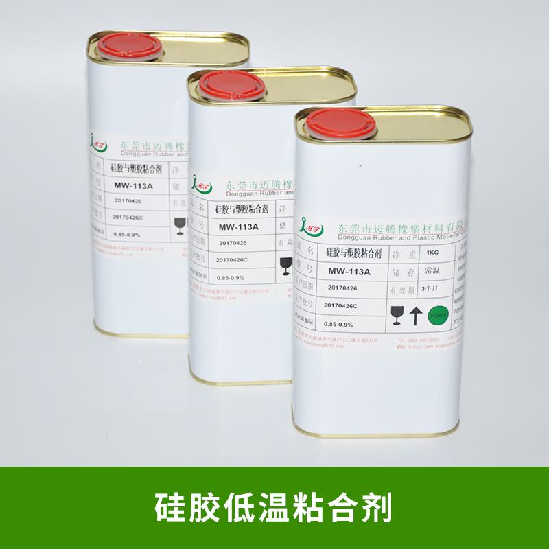 硅胶低温粘合剂硫化胶水MW-113A/B粘接工艺简单厂家直销批发