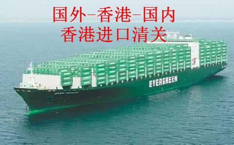 香港进口到珠海 国外进口货物到香港进口清关到中国各地