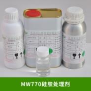 MW770硅胶处理剂图片