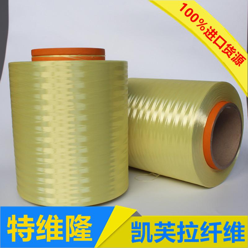 厂家供应凯芙拉纤维 芳纶纤维