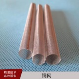 铜网平纹编织100目紫铜丝网片厂家批发方型过滤屏蔽网