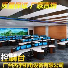 豪华电脑远程集成系统台 安防监控防静电控制台 操作台弧形定制