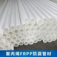 聚丙烯FRPP防腐管材