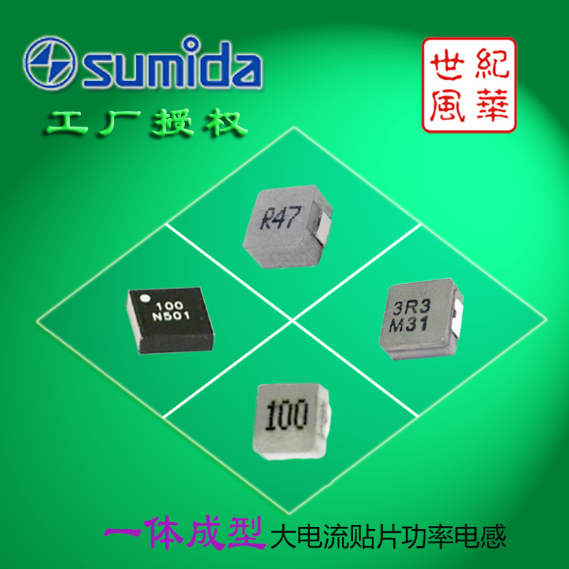 sumida/胜美达一体成型大功率电感125°c CPU屏蔽电感CDB80D92